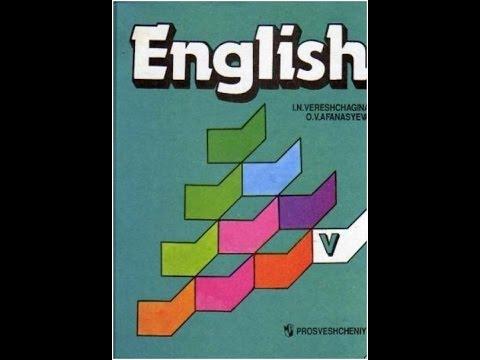 Английский урок. Учебник Верещагина.