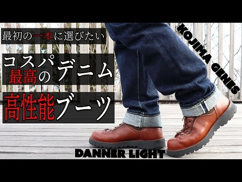 【迷ったら】最初に買ってほしい高コスパジーンズと高性能ブーツ紹介してたら愛語ってた【DANNER】【児島ジーンズ】【靴紹介】