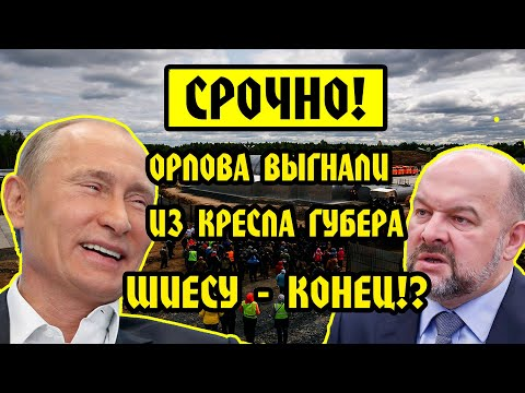 Срочно! Орлов ПОДАЛ В ОТСТАВКУ! Что теперь будет с ШИЕСОМ!?Путин,Орлов,Шиес,Полигон