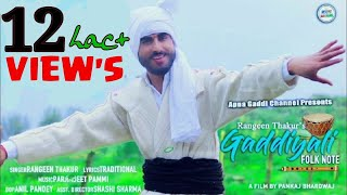Gaddiyali Folk Note | Rangeen Thakur | Paramjeet Pammi | DJ Blast 2019 |  Full Official Video