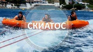 Остров Скиатос ГРЕЦИЯ(Греческий остров Скиатос - это один из самых оживленных островов архипелага Северные Спорады. Изумрудные..., 2016-08-03T15:01:51.000Z)