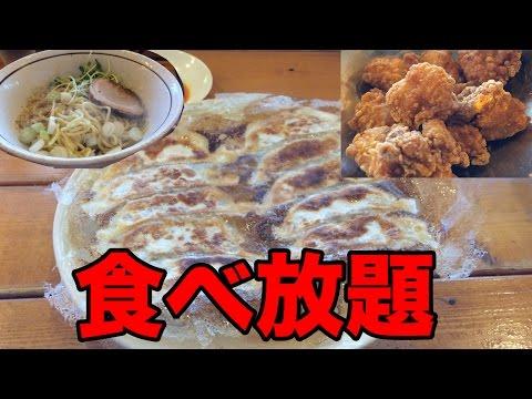 【すごい店】ラーメン+餃子、唐揚げ食べ放題!