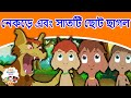 Download Video নেকড়ে এবং সাতটি ছোট ছাগল গল্প | Bangla Golpo গল্প | Bangla Cartoon | ঠাকুরমার গল্প | রুপকথার গল্প MP4,  Mp3,  Flv, 3GP & WebM gratis