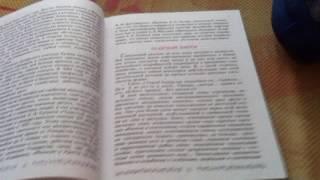 Обзор на учебник по литературе 6 класс #1
