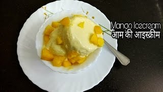 Mango Ice Cream Recipe | Easy Ice cream | Homemade Ice cream | Eggless Ice cream | Ice cream