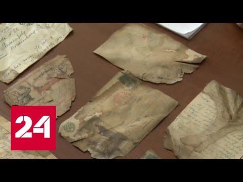 На Урале во время ремонта дома обнаружили письма фронтовика - Россия 24