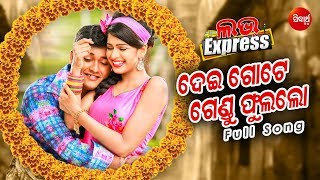 Dei Gote Gendu Phula | Love Express | Swaraj & Sunmeera | Sidharth Music