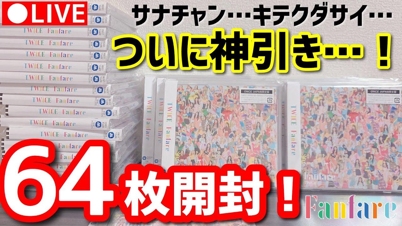 【TWICE】オンラインハイタ会が5秒と聞いて…65枚開封したらまさかの神回に!!!!