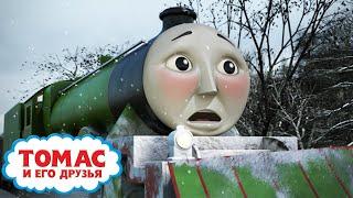 СОДОРСКОЕ ЧУДОВИЩЕ Томас и его друзья Детские мультики Мультик про паровозики