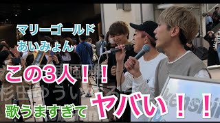 たくさんの人が立ち止まった男3人組の歌声がやばいっ!!あいみょん/マリーゴールド (三浦風雅&杉田ゆういちろう&Kenshin 05.13 新宿 路上ライブ)