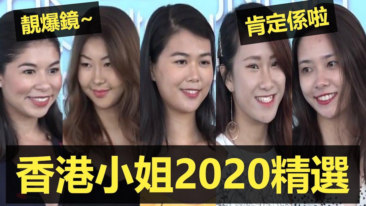 香港小姐2020極品女神再現|網友留言超有創意 仲有圖片同gif支援 十個趣啊w