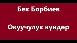 Бек Борбиев - Окуучулук кундор Караоке mp3
