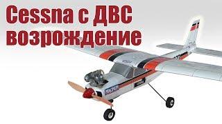 видео: Мастерская. Ремонт модели Cessna с ДВС | Хобби Остров.рф