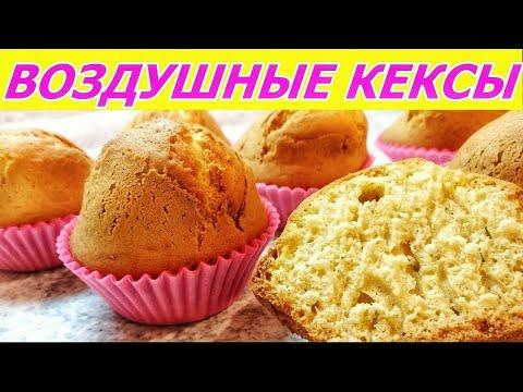 Самые воздушные кексы! Безумно вкусно и просто! Быстрый рецепт