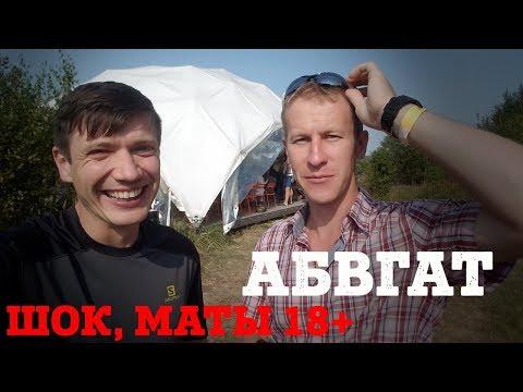 АБВГат про медведей, Ивангая и выживальщиков. Мат 18+. Запрещенное моей женой интервью.