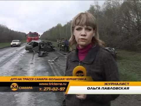 ДТП на трассе Самара - Большая Черниговка
