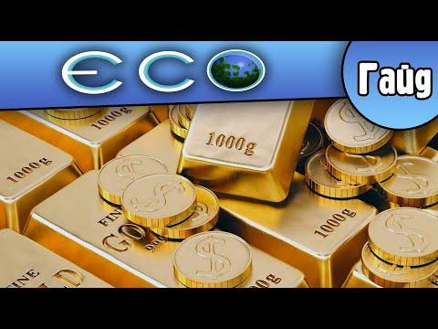 Как заработать Кучу денег? Гайд по Eco: Global Survival Game