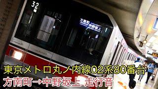 [走行音]東京メトロ丸ノ内線方南町支線02系80番台 方南町→中野坂上
