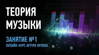 Теория музыки. Занятие №1 онлайн-курса. Артур Орлов