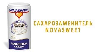 Сахарозаменитель Новасвит (Novasweet)