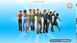 4 РЕБЁНКА В СЕМЬЕ КАК? Sims Free Play  Много детей