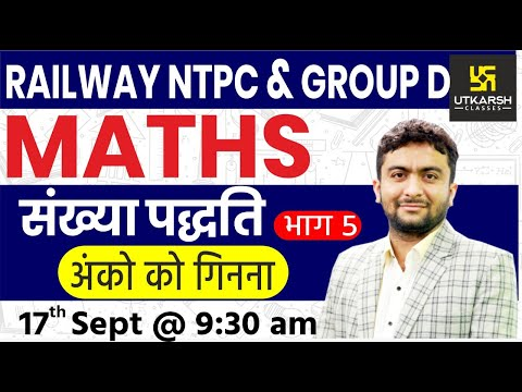 Maths | Number System #5 | Railway NTPC & Group D Special Classes | By Mahendra Sir