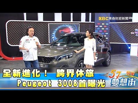 全新進化! 跨界休旅Peugeot 3008首曝光《夢想街57號精華》 2017 0811