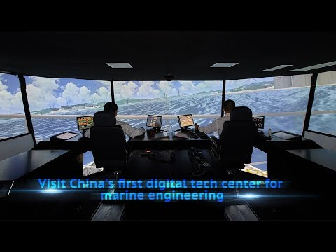 Live: Visit China's first digital tech center for marine engineering 探秘国内首个海洋工程数字化技术中心