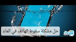 بالفيديو تعرف كيف تتعامل مع الهاتف النقال لما يسقط في الماء و كيف تتجنب عطله