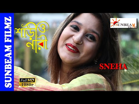 Download Saree O Naree || শাড়ী ও নারী || Saree Shoot Video - EPISODE-35 || SNEHA