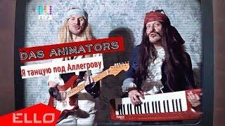 Das Animators - Я танцую под Аллегрову / ELLO UP^ /