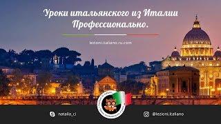 Уроки итальянского онлайн | lezioni.italiano.ru.com
