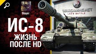 ИС-8 (Т-10): жизнь после HD - от Slayer [World of Tanks]