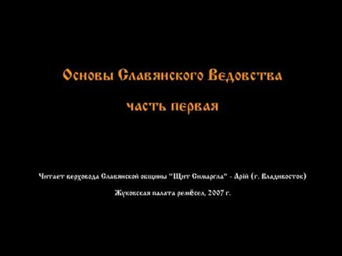Основы Славянского Ведовства, Часть 1: Знаки и символы в нашей Жизни