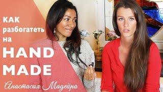 Разбогатеть на продаже HAND MADE | Анастасия Мадейра