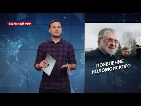 Охота на Трампа: интересы Коломойского, Безумный мир