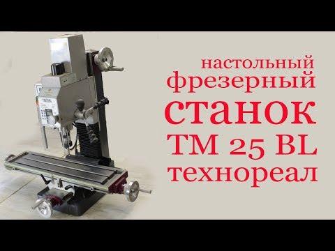 Настольный фрезерный станок ТЕХНОРЕАЛ  TM 25 BL. Desktop Milling Machine TECHNOREAL TM 25 BL.
