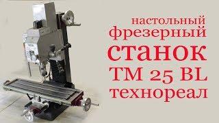 Настільний фрезерний верстат ТЕХНОРЕАЛ TM 25 BL. Desktop milling machine TECHNOREAL TM 25 BL.