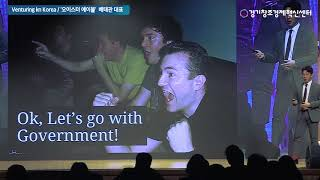 [2018 Start0up DNA621 17차] 한국·중국·베트남 스타트업 협력 포럼-한국 스타트업 트랜드 소개 - 오이스터 에이블 배태관 대표