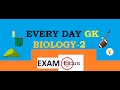 BIOLOGY QUESTIONS IMPORTANT FOR SSC CGLE, BPSC, DMRC CRA, SSC MTS, DDA, RAILWAYS etc most repeated