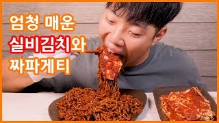 제일 맵다는 실비김치와 짜파게티 리얼사운드 먹방! | Most spicy Kimchi in Korea Eating show!