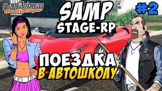 SAMP (Stage-Rp) - Поездка в Автошколу! #2.