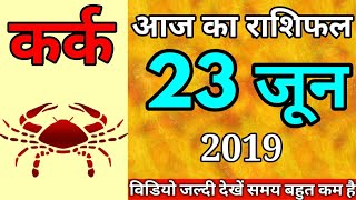 aaj-ka-rashifal-kark-rashi-23-june-2019-today-horoscope-rashifal