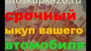 Срочный выкуп автомобилей в Ставрополе, выкуп авто(Это видео создано с помощью видеоредактора YouTube (http://www.youtube.com/editor), 2015-01-17T14:27:47.000Z)