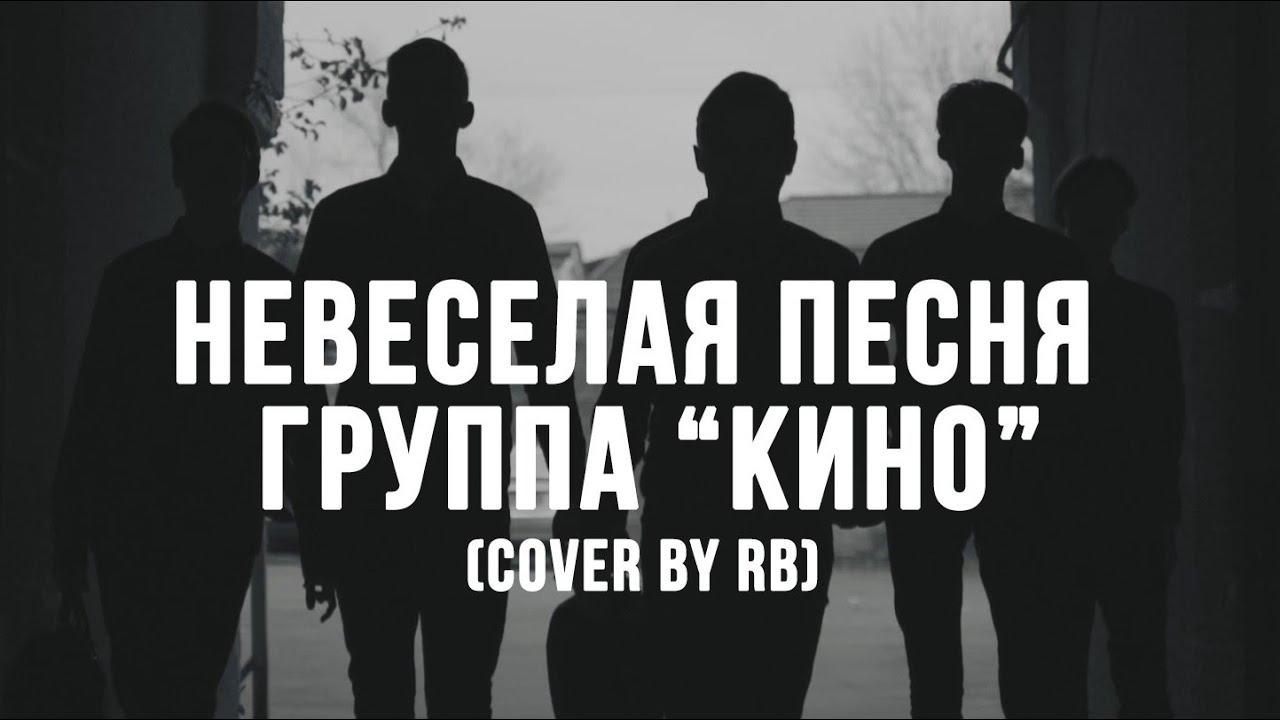 """🔥🔥 Кавер на """"Невеселую песню"""" Цоя. Новая работа RB и его учеников - группы """"Черный альбом""""🔥 🔥"""