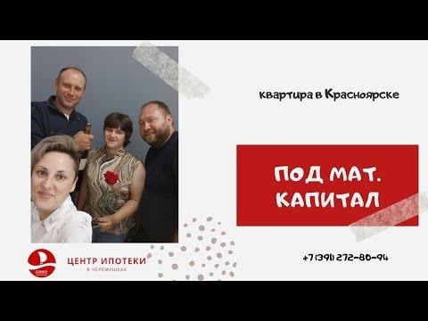Купить квартиру под материнский капитал в Красноярске. Спинч.