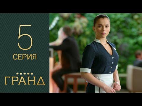 Гранд 5 серия 1 сезон