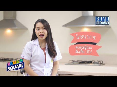 RAMA Square - โภชนาการอาหารผู้ป่วยติดเชื้อ HIV  04/08/63 l RAMA CHANNEL