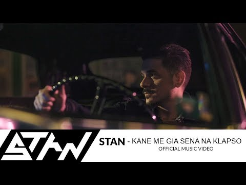 STAN - Κάνε Με Για Σένα Να Κλάψω | STAN - Kane Me Gia Sena Na Klapso (Official Music Video)