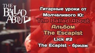Молчаливый Ю - Lick 2 - Escapist (бридж) - The Ballad About